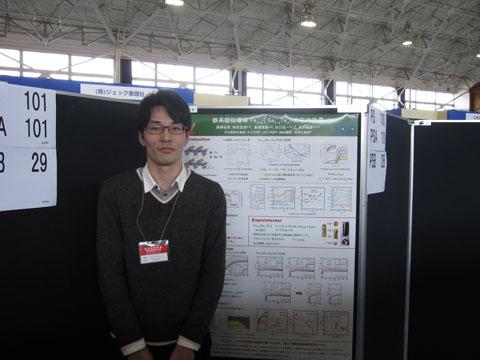 日本物理学会第65回年次大会 | P...