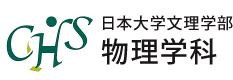 日本大学文理学部 物理学科